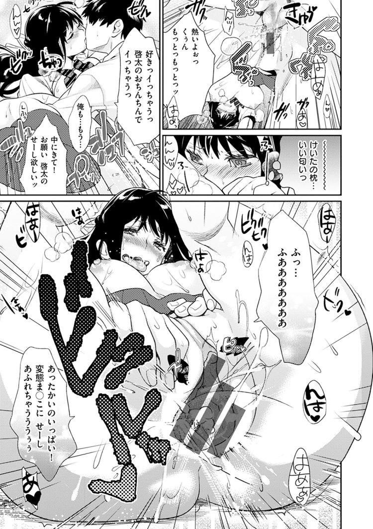 【エロ漫画】純愛好きな女子高生は実は匂いフェチでオナニー大好き!お隣の男子の匂いを嗅ぎに行ったらバレてしまいお互い匂い嗅ぎながらセックスをする!00019
