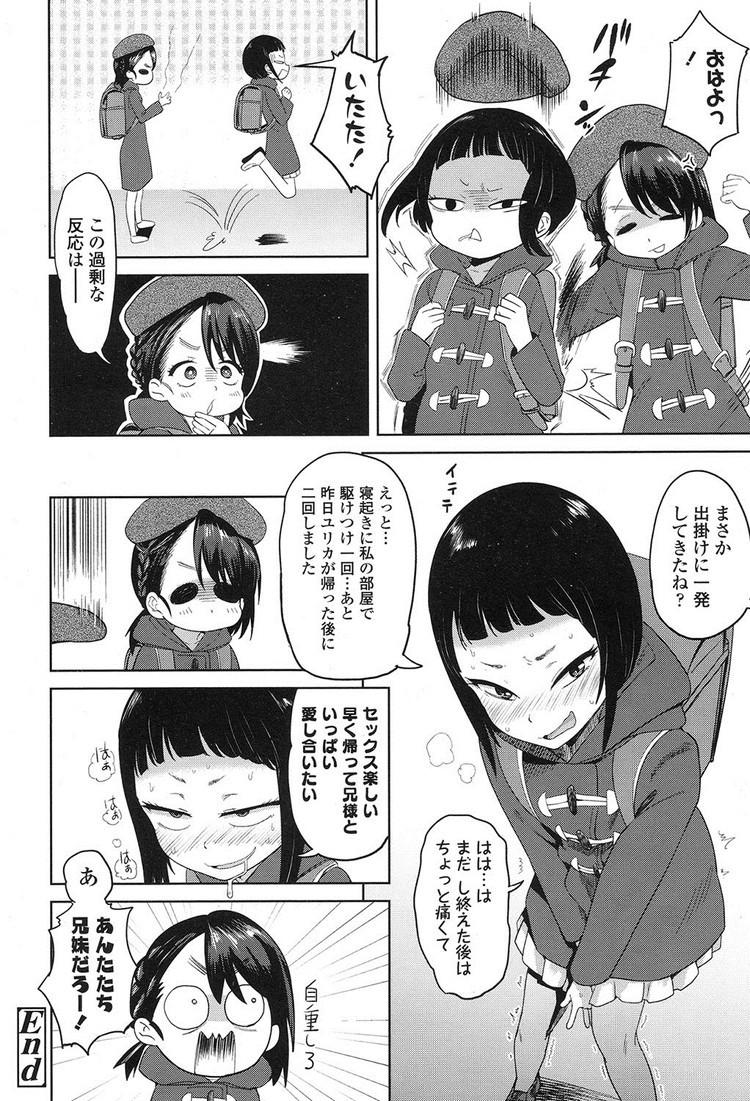 【エロ漫画】女子小学生妹が兄と友達がセックスしているのを見てしまい、友達に誘われ一緒にセックスをすることに!初エッチなのに兄ちんぽでイかされまくってしまう!00026