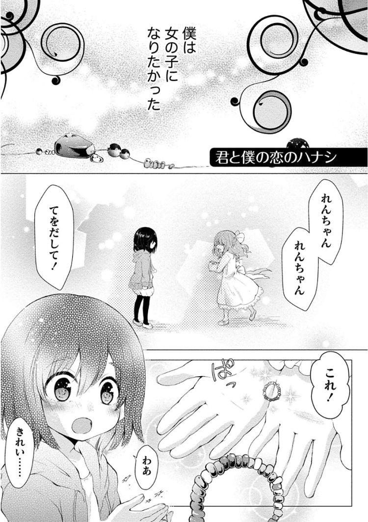 【エロ漫画】宝石職人の青年が幼馴染の女の子に宝石を送って裸で身に着けたまま蕩けるようなセックスをするが想いは通じ合わない…。00001