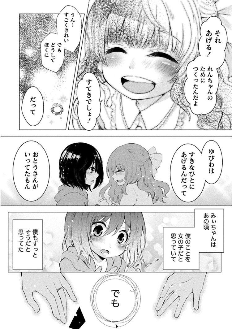 【エロ漫画】宝石職人の青年が幼馴染の女の子に宝石を送って裸で身に着けたまま蕩けるようなセックスをするが想いは通じ合わない…。00002