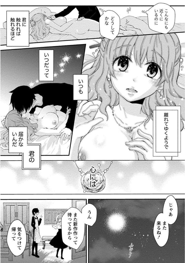 【エロ漫画】宝石職人の青年が幼馴染の女の子に宝石を送って裸で身に着けたまま蕩けるようなセックスをするが想いは通じ合わない…。00017