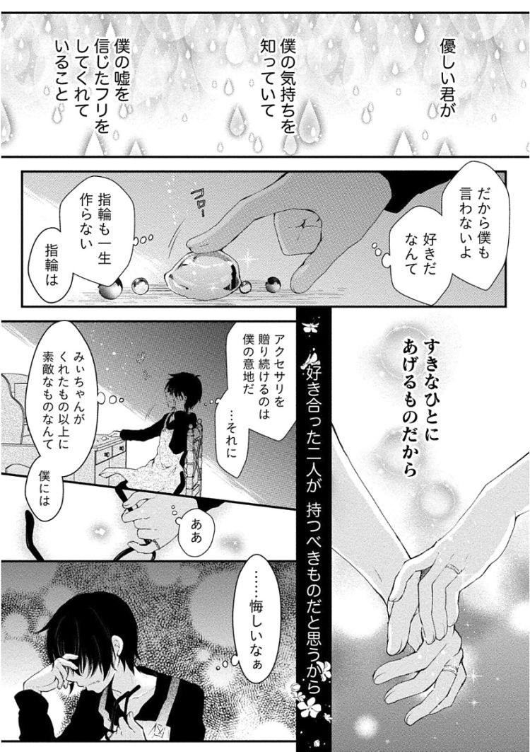 【エロ漫画】宝石職人の青年が幼馴染の女の子に宝石を送って裸で身に着けたまま蕩けるようなセックスをするが想いは通じ合わない…。00019