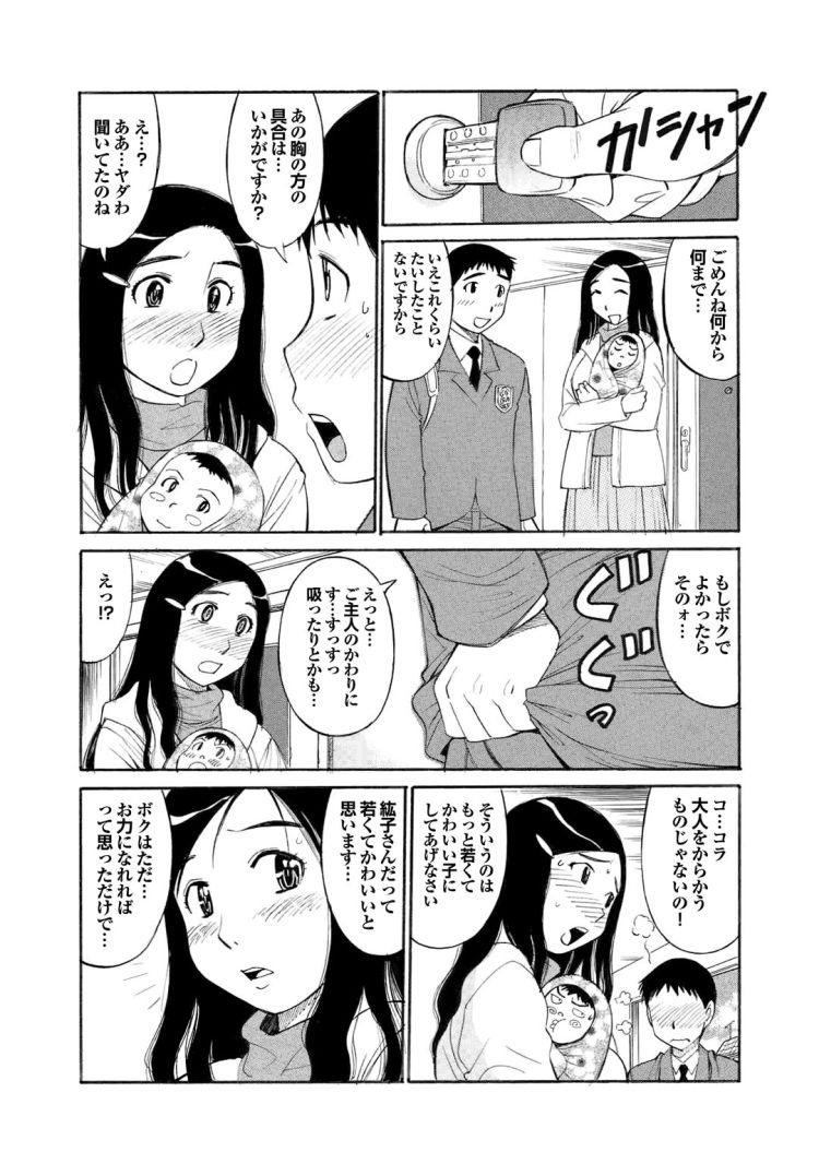 【エロ漫画】子持ち人妻がおっぱいが張ってしまって困っていたので近所の少年がおっぱい吸って母乳噴出中出しセックスでまんこをミルクだらけにする!00003