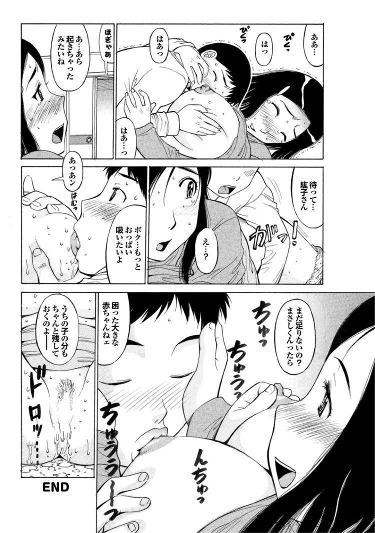 【エロ漫画】子持ち人妻がおっぱいが張ってしまって困っていたので近所の少年がおっぱい吸って母乳噴出中出しセックスでまんこをミルクだらけにする!00010