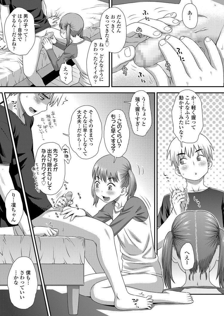 【エロ漫画】好奇心の強い女子中学生達が男子のちんぽを見たいと言ってクラスメイト男子を呼び出す!じゃんけんで勝った女子が初めてのセックスも体験する!00013