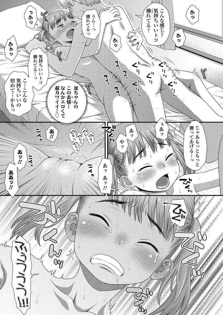 【エロ漫画】好奇心の強い女子中学生達が男子のちんぽを見たいと言ってクラスメイト男子を呼び出す!じゃんけんで勝った女子が初めてのセックスも体験する!00021