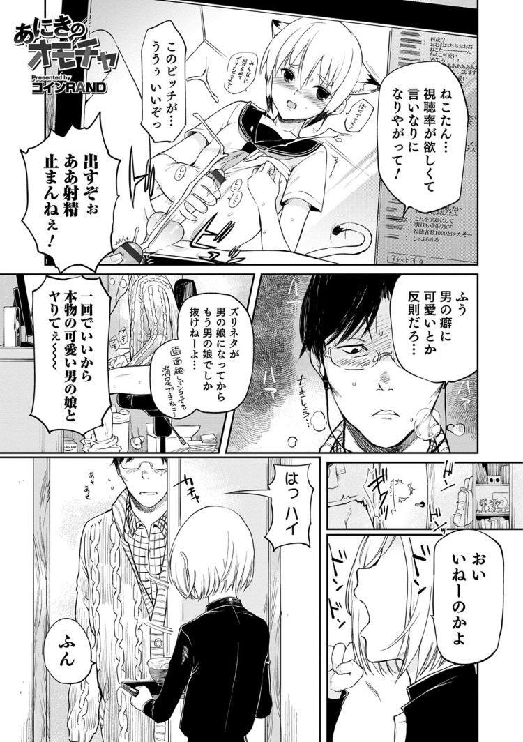 【エロ漫画】引きこもりのキモオタが義理の美少年弟を脅して犯してハメ撮り!兄のちんぽを挿入されてメスにされてしまう!00001