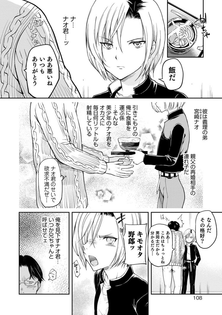 【エロ漫画】引きこもりのキモオタが義理の美少年弟を脅して犯してハメ撮り!兄のちんぽを挿入されてメスにされてしまう!00002
