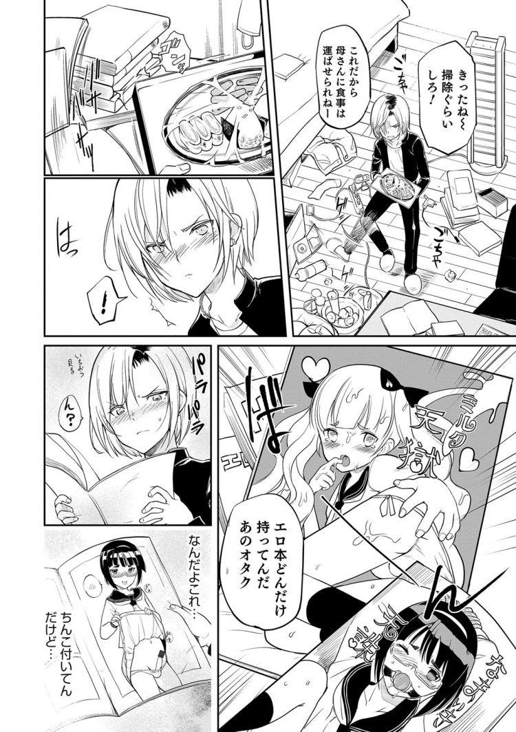 【エロ漫画】引きこもりのキモオタが義理の美少年弟を脅して犯してハメ撮り!兄のちんぽを挿入されてメスにされてしまう!00004