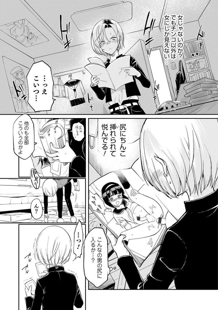 【エロ漫画】引きこもりのキモオタが義理の美少年弟を脅して犯してハメ撮り!兄のちんぽを挿入されてメスにされてしまう!00005