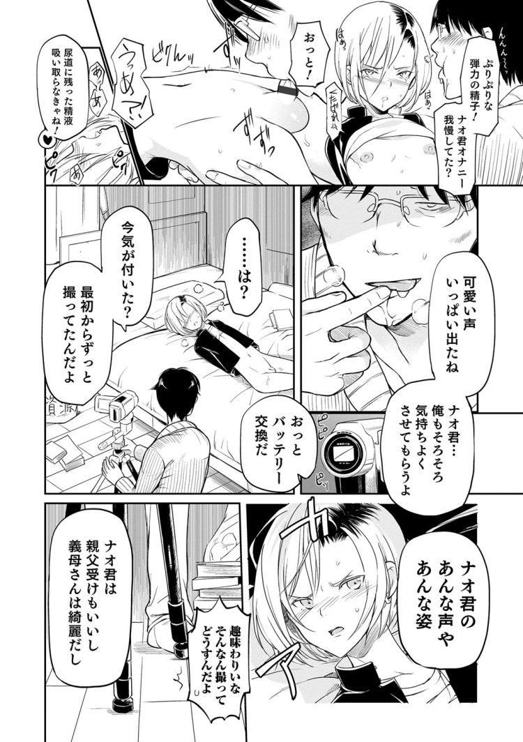 【エロ漫画】引きこもりのキモオタが義理の美少年弟を脅して犯してハメ撮り!兄のちんぽを挿入されてメスにされてしまう!00012