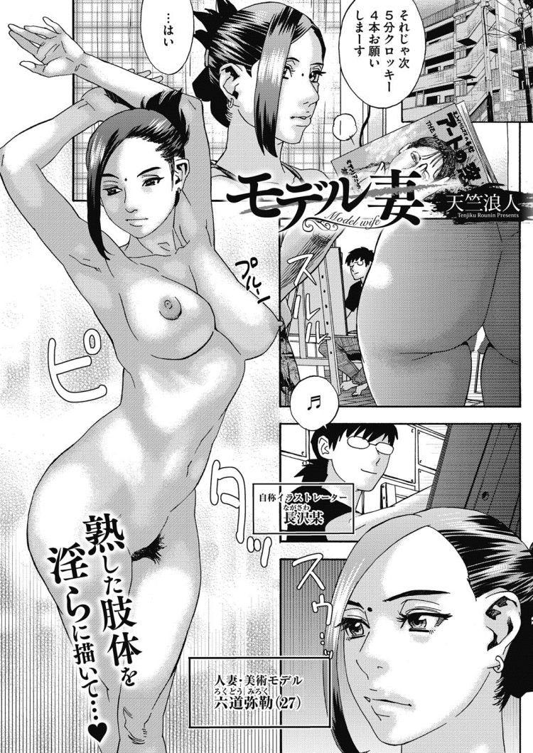 【エロ漫画】ヌードモデルの人妻が不倫相手のセフレと一緒にモデルをすることになって画家も交えて2穴挿入3Pセックスで乱れ狂う!00001