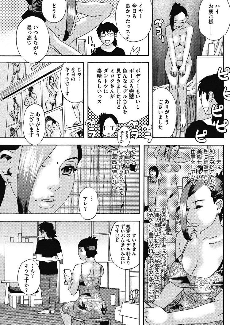 【エロ漫画】ヌードモデルの人妻が不倫相手のセフレと一緒にモデルをすることになって画家も交えて2穴挿入3Pセックスで乱れ狂う!00003