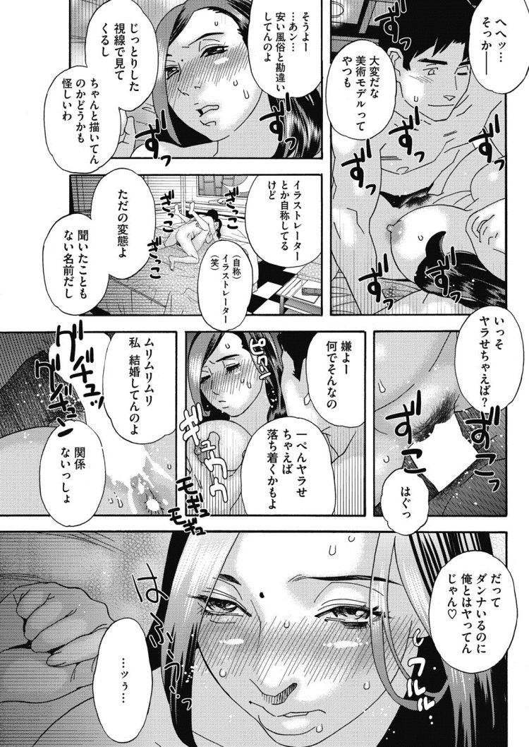 【エロ漫画】ヌードモデルの人妻が不倫相手のセフレと一緒にモデルをすることになって画家も交えて2穴挿入3Pセックスで乱れ狂う!00007