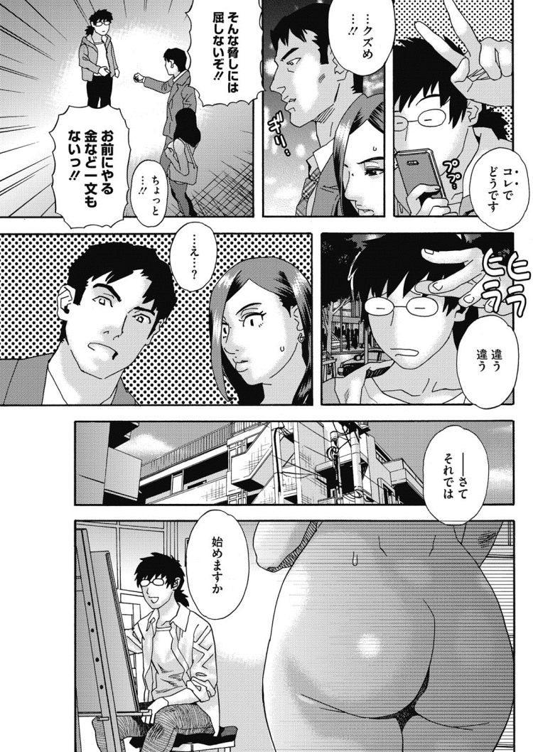 【エロ漫画】ヌードモデルの人妻が不倫相手のセフレと一緒にモデルをすることになって画家も交えて2穴挿入3Pセックスで乱れ狂う!00013