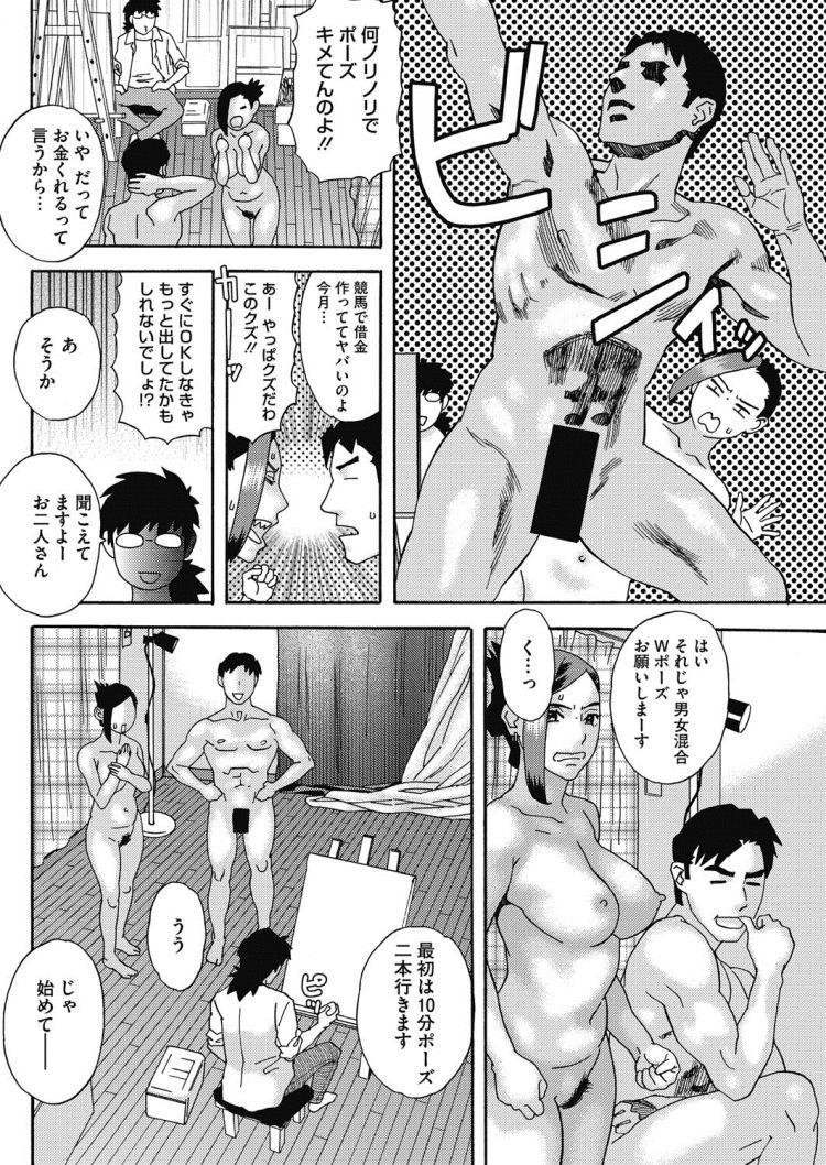【エロ漫画】ヌードモデルの人妻が不倫相手のセフレと一緒にモデルをすることになって画家も交えて2穴挿入3Pセックスで乱れ狂う!00014