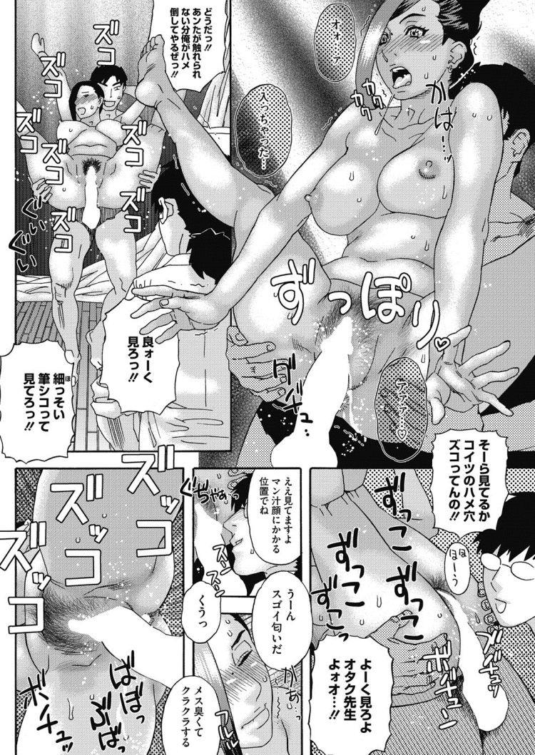 【エロ漫画】ヌードモデルの人妻が不倫相手のセフレと一緒にモデルをすることになって画家も交えて2穴挿入3Pセックスで乱れ狂う!00020