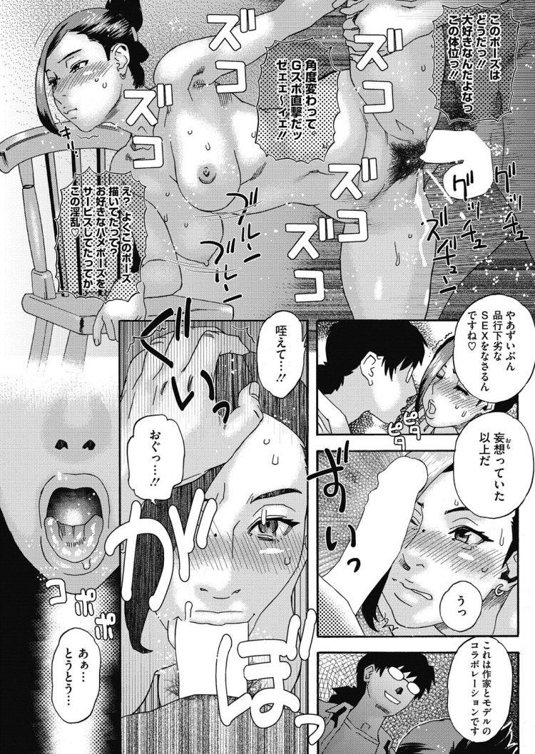 【エロ漫画】ヌードモデルの人妻が不倫相手のセフレと一緒にモデルをすることになって画家も交えて2穴挿入3Pセックスで乱れ狂う!00021