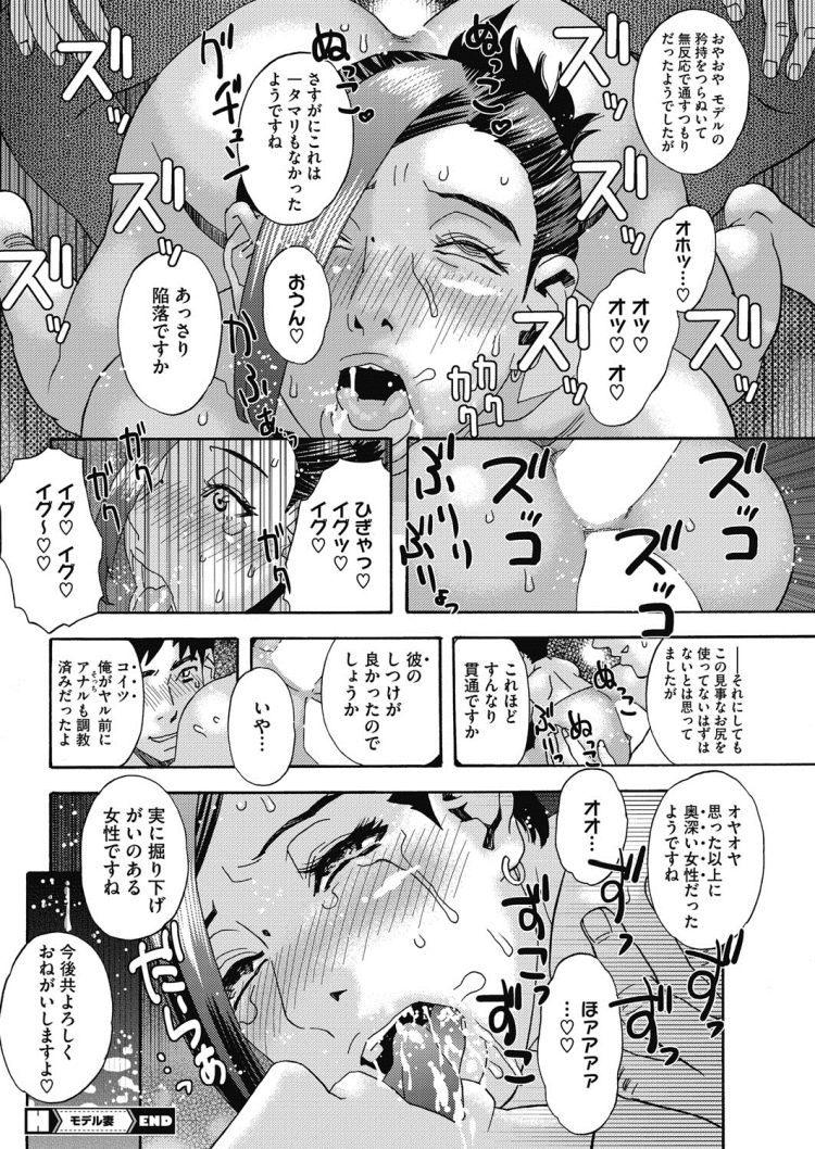 【エロ漫画】ヌードモデルの人妻が不倫相手のセフレと一緒にモデルをすることになって画家も交えて2穴挿入3Pセックスで乱れ狂う!00024
