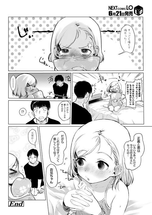 【エロ漫画】女子小学生妹は魔法少女ごっこで敵にいたぶられる妄想が好きな変態女児!その妄想を利用して兄が妹まんこを中出しセックスで痛めつける!00022