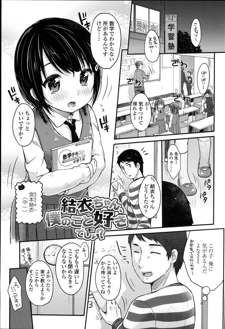 【エロ漫画】塾の教え子の女子中学生と二人きりで勉強することになったので、オナニーやバイブで気持ちいい勉強も教えてセックスしたらすっかりエロい子になった!00001