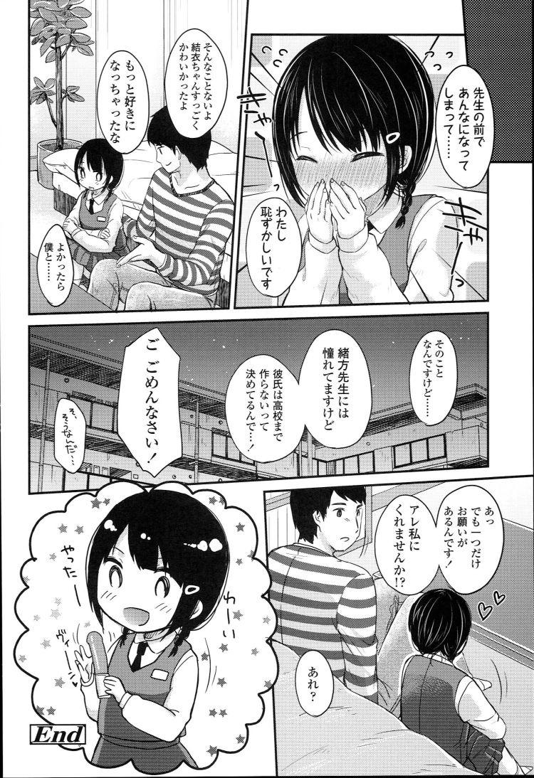 【エロ漫画】塾の教え子の女子中学生と二人きりで勉強することになったので、オナニーやバイブで気持ちいい勉強も教えてセックスしたらすっかりエロい子になった!00026