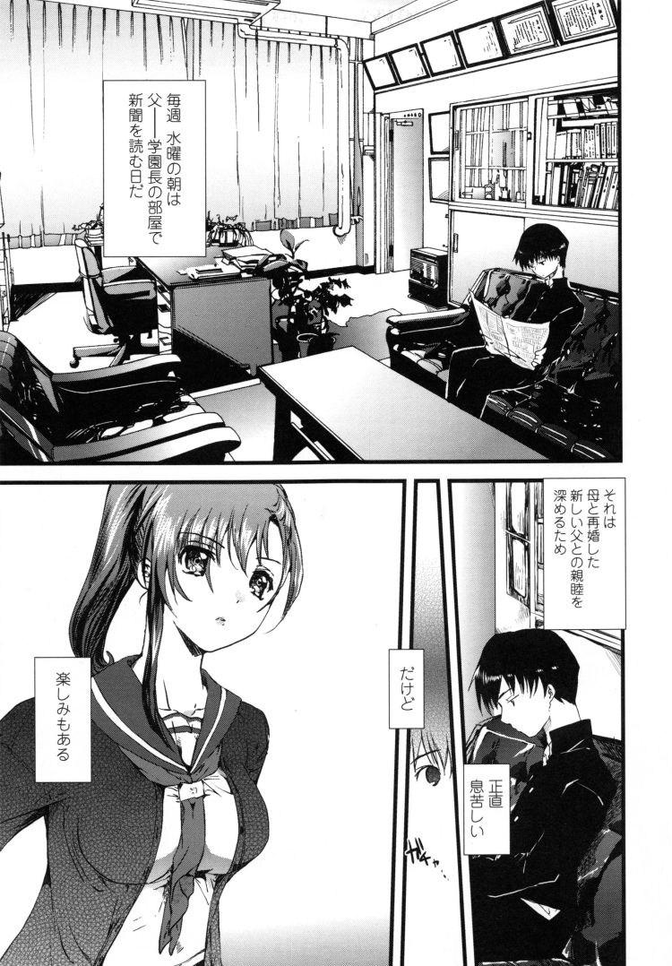 【エロ漫画】校長室でいつも一緒になるポニーテールの女子高生と校長が留守の間にキスしてセックスして中出しする!00001