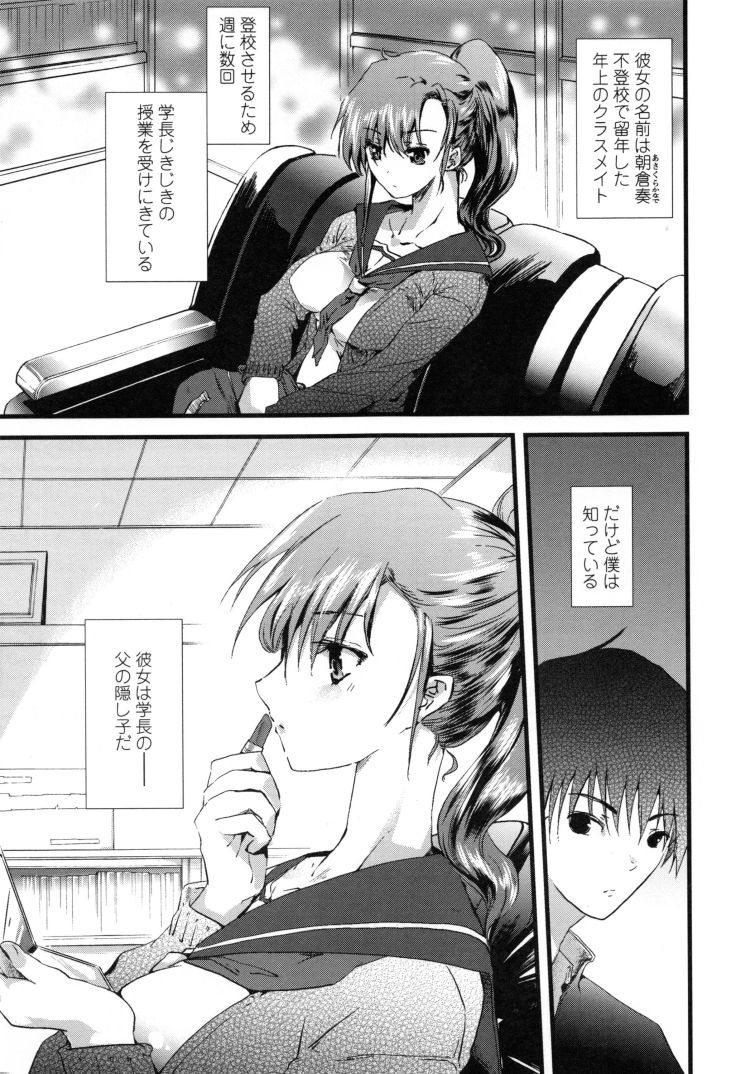 【エロ漫画】校長室でいつも一緒になるポニーテールの女子高生と校長が留守の間にキスしてセックスして中出しする!00003