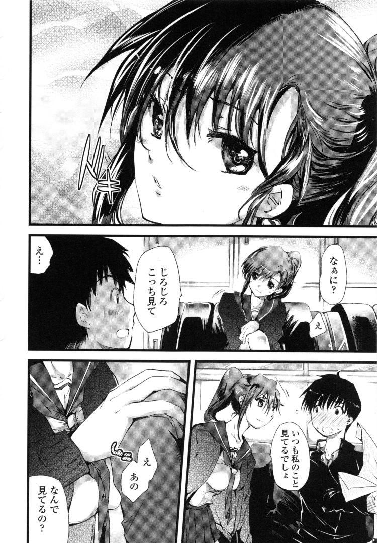 【エロ漫画】校長室でいつも一緒になるポニーテールの女子高生と校長が留守の間にキスしてセックスして中出しする!00004