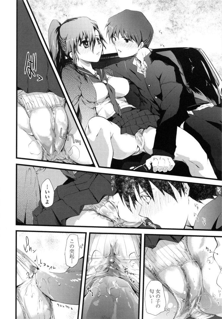 【エロ漫画】校長室でいつも一緒になるポニーテールの女子高生と校長が留守の間にキスしてセックスして中出しする!00008