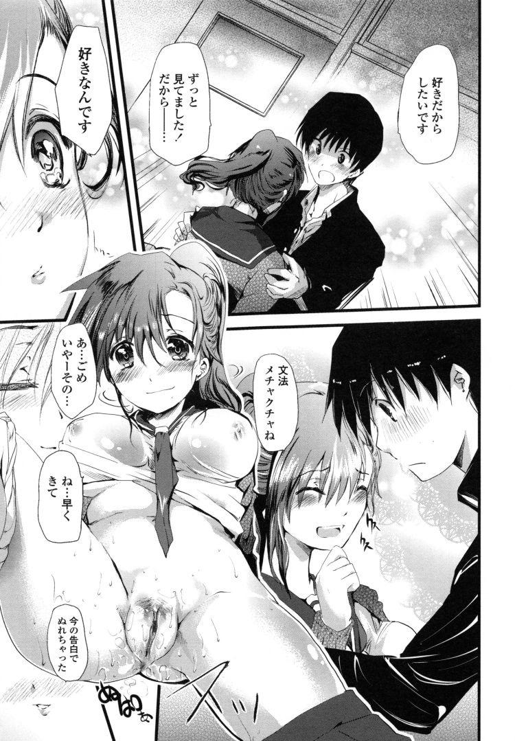 【エロ漫画】校長室でいつも一緒になるポニーテールの女子高生と校長が留守の間にキスしてセックスして中出しする!00011