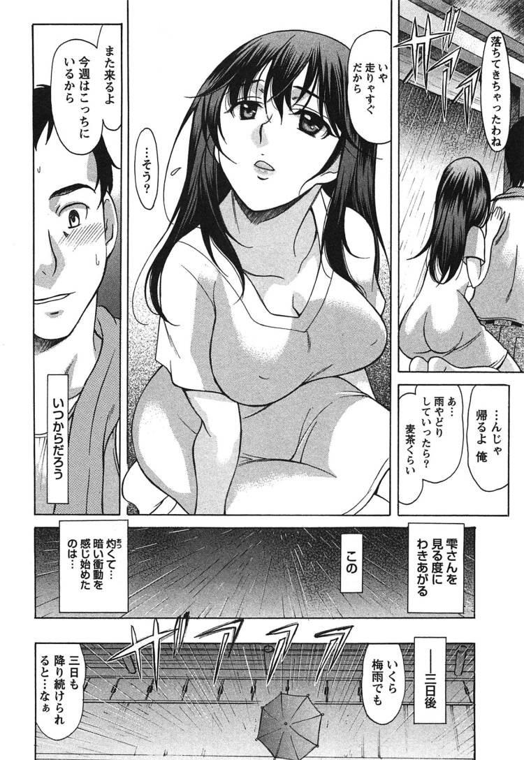 【エロ漫画】田舎町の議員の愛人のお姉さんに憧れる青年。ある日何か訳がありそうに佇んでいるお姉さんに誘われてセックスをすることになる!00006