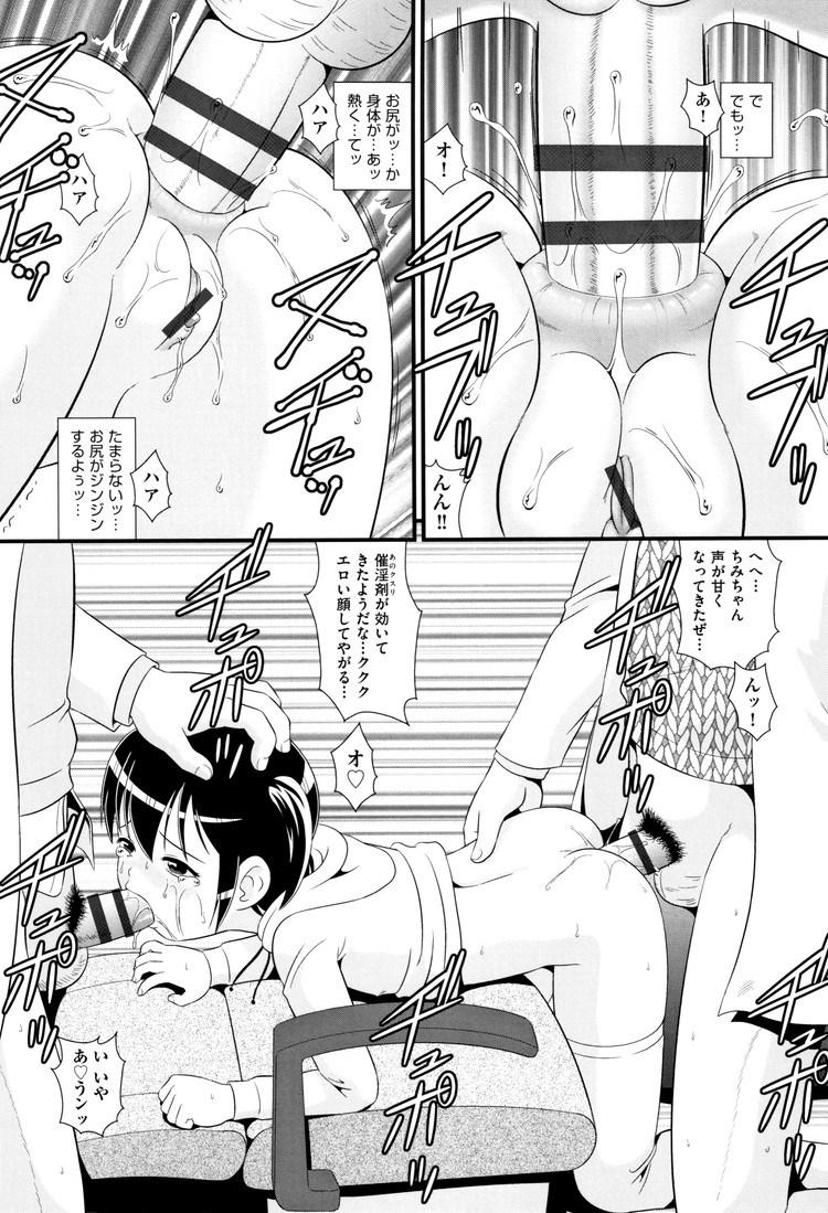 【エロ漫画】女子小学生が帰り道、寄生虫がいると男たちに言われ車に連れ込まれて治療の名目で訳が分からないままアナルをレイプされてしまう!00017