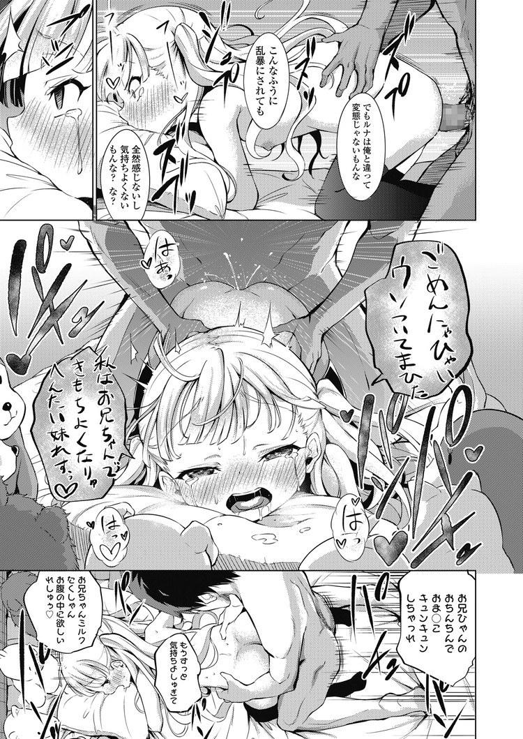 【エロ漫画】生意気な女子小学生妹にちんぽを弄られまくる兄!妹もまんこをびしょ濡れにしていたので近親相姦セックスで朝まで中出ししまくる!00017