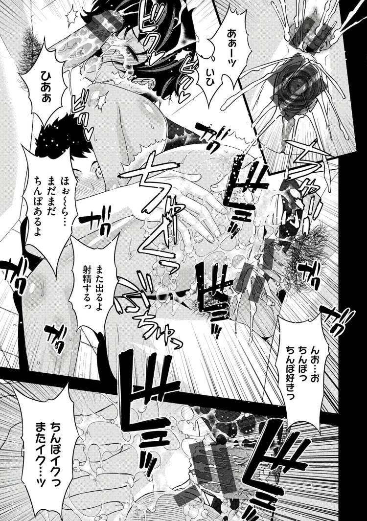 【エロ漫画】黒髪ショートの僕っ子日焼け女子高生を学校のプールのシャワー室でスクール水着にして地味系男子がどS責めセックス!アへ顔ダブルピースで失神絶頂!00017