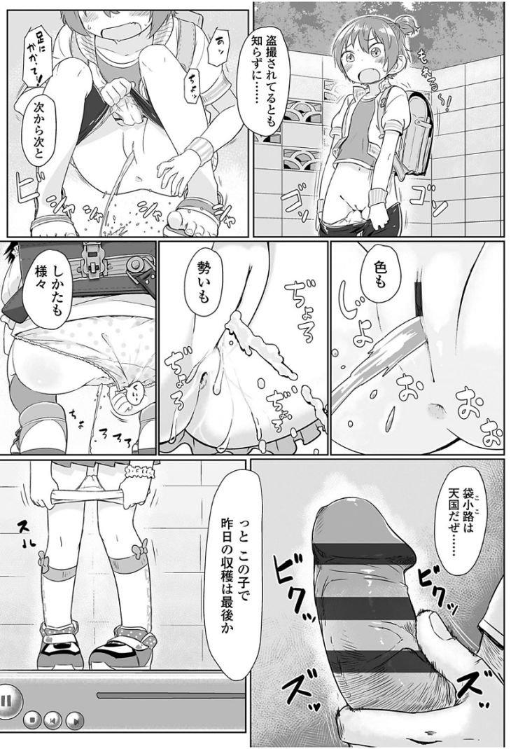 【エロ漫画】女子小学生の野ションポイントで盗撮してたらカメラに気付いたロリビッチ女児に誘われて青姦セックスでこどもまんこに射精する!00003