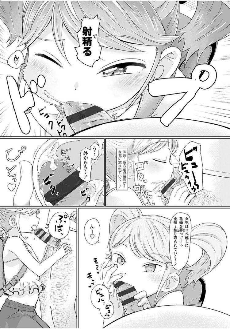 【エロ漫画】女子小学生の野ションポイントで盗撮してたらカメラに気付いたロリビッチ女児に誘われて青姦セックスでこどもまんこに射精する!00011