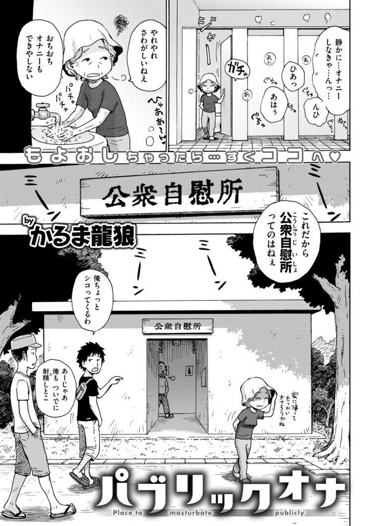 【エロ漫画】女性用公衆自慰所でオナニーするために男の娘が入ったら同じ個室でオナニーしたいと巨乳お姉さんに言われて男だとバレてしまうが、合体オナニーで二人とも気持ちよくなる!00003