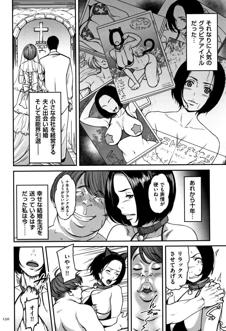 【エロ漫画】元グラビアアイドルだった人妻が旦那の会社に融資してもらうために猫耳被ってキモ豚金持ちとセックスして精神崩壊!00002