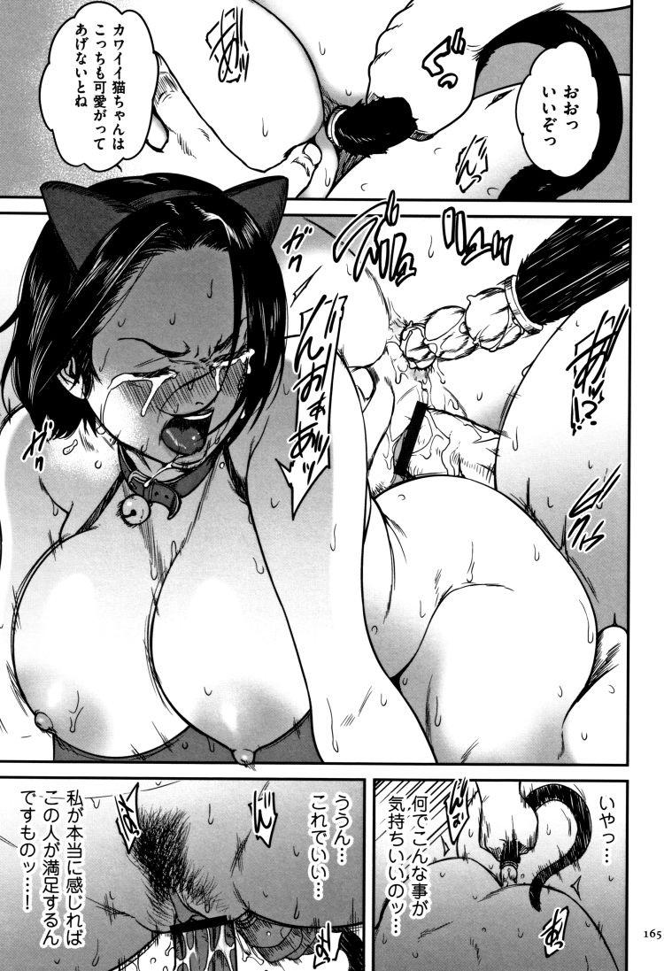 【エロ漫画】元グラビアアイドルだった人妻が旦那の会社に融資してもらうために猫耳被ってキモ豚金持ちとセックスして精神崩壊!00017