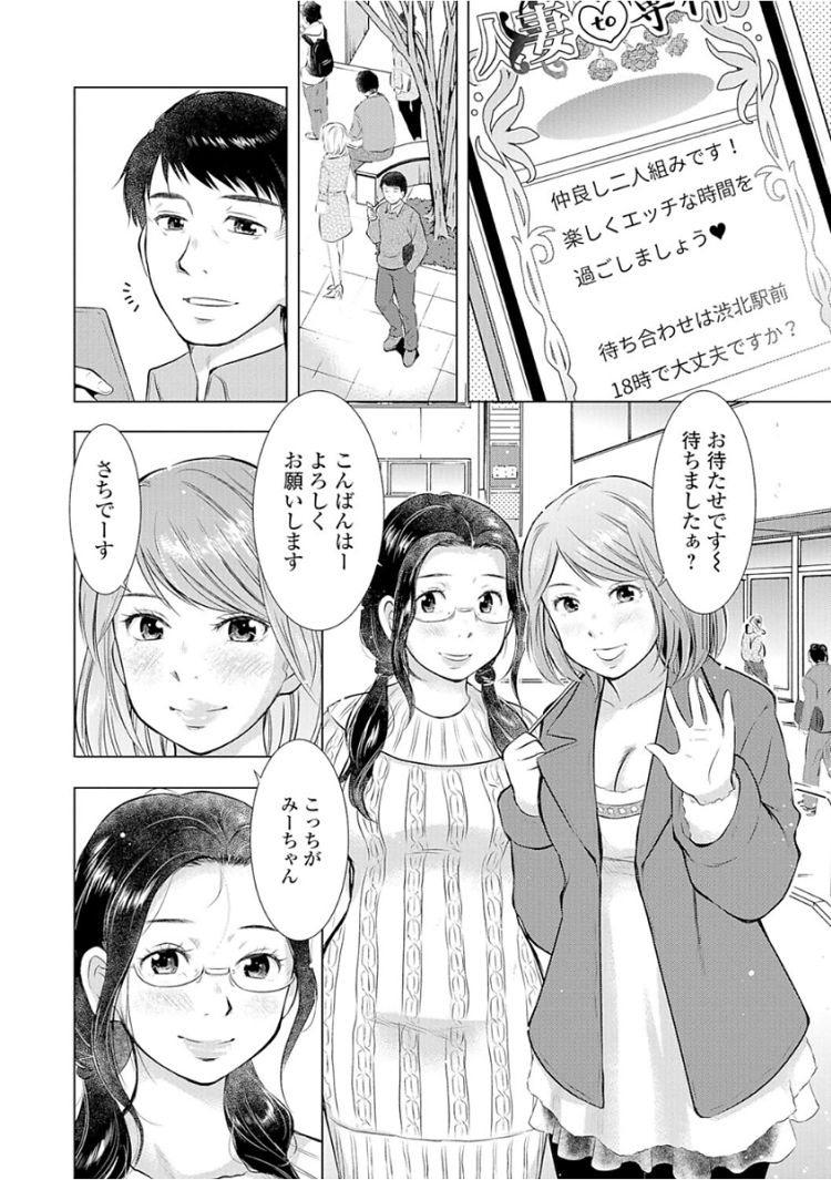 【エロ漫画】人妻母子と出会い系で3Pセックス!百合プレイも見せてもらいながら濃厚セックスしまくって大満足!00002
