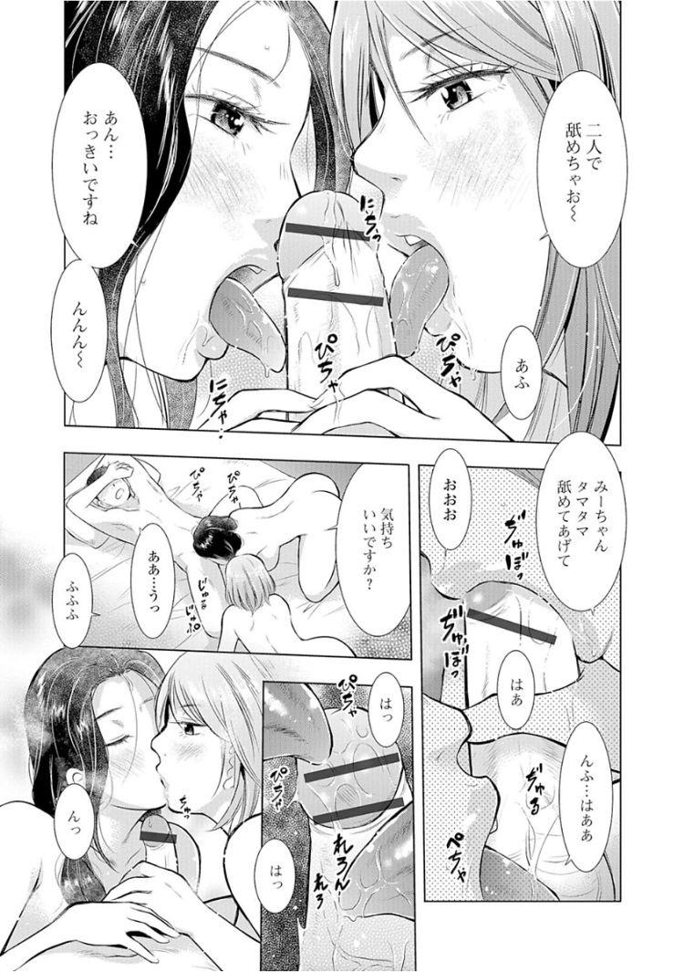 【エロ漫画】人妻母子と出会い系で3Pセックス!百合プレイも見せてもらいながら濃厚セックスしまくって大満足!00005