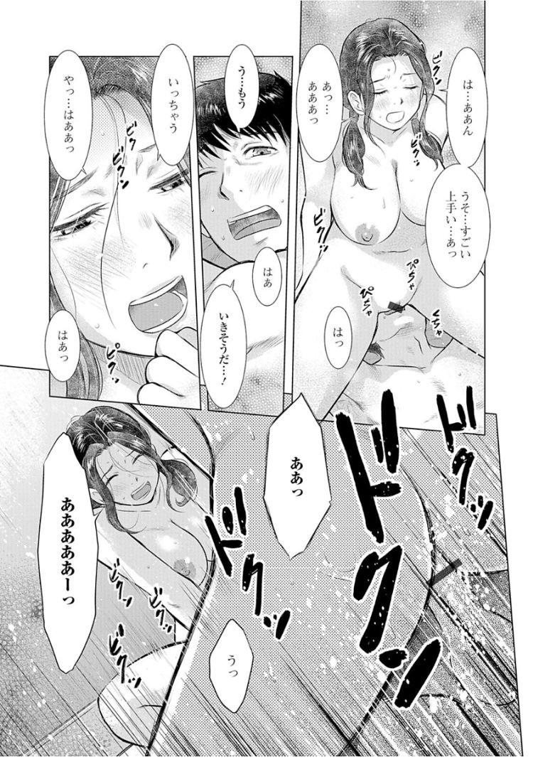 【エロ漫画】人妻母子と出会い系で3Pセックス!百合プレイも見せてもらいながら濃厚セックスしまくって大満足!00009