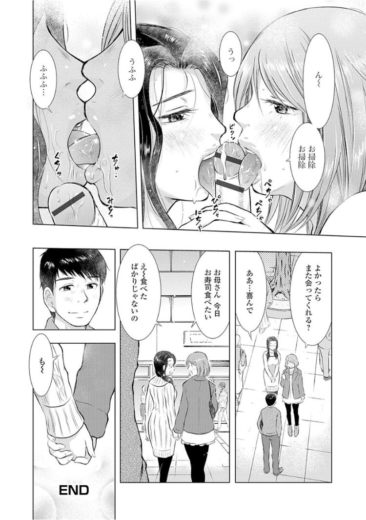 【エロ漫画】人妻母子と出会い系で3Pセックス!百合プレイも見せてもらいながら濃厚セックスしまくって大満足!00016