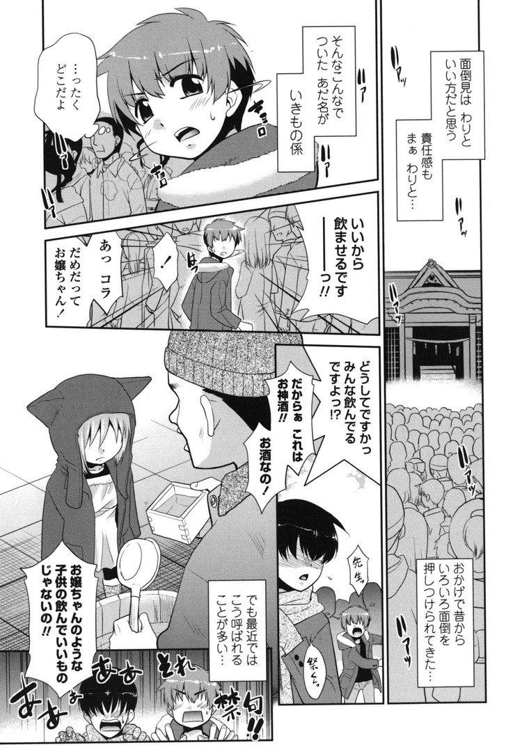 【エロ漫画】破天荒なちびっ子ロリ女教師の面倒を見る男子生徒!酔った女教師にこどもじゃない証拠を見せるため押し倒されてまんこ出してくるから中出しセックスする!00001