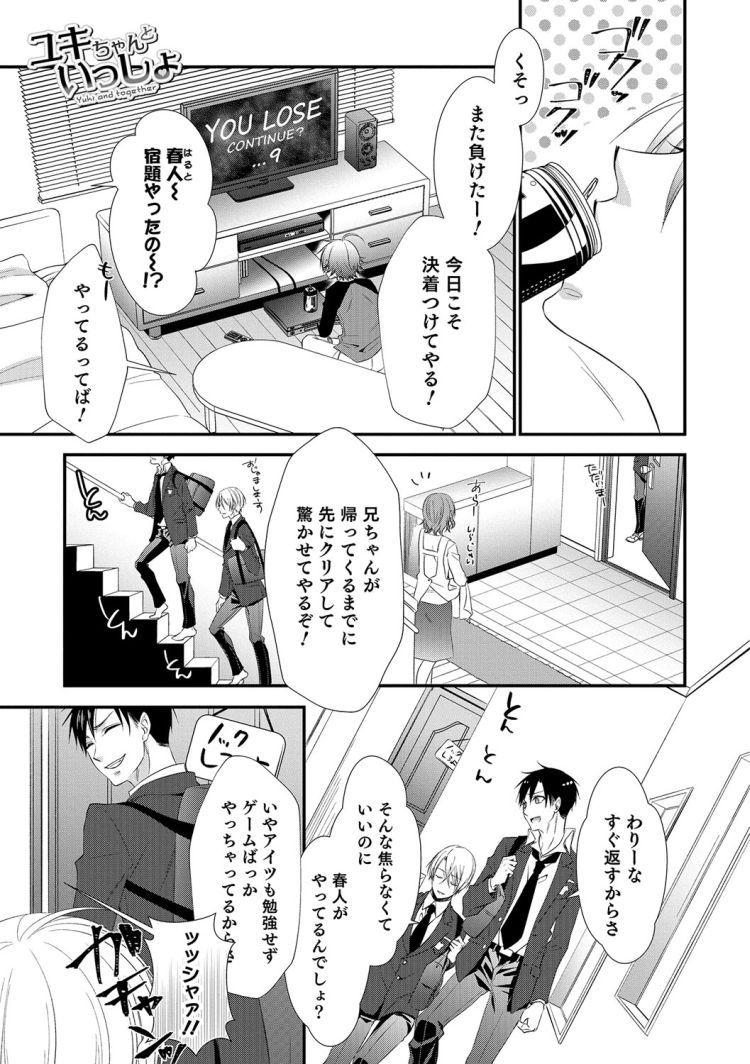 【エロ漫画】ショタが兄の友達のゲーム機を壊してしまったのでお詫びに身体で遊ばせてもらうことに!BLアナルセックスで雌に開発されてしまう!00001