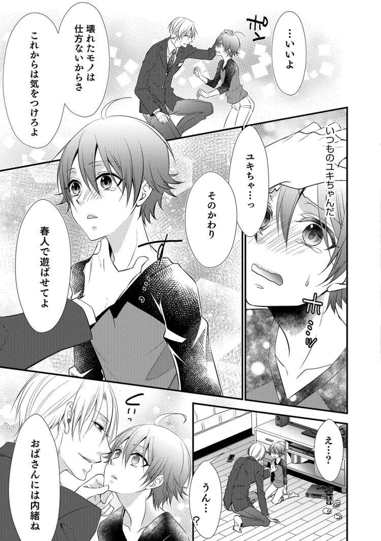 【エロ漫画】ショタが兄の友達のゲーム機を壊してしまったのでお詫びに身体で遊ばせてもらうことに!BLアナルセックスで雌に開発されてしまう!00005