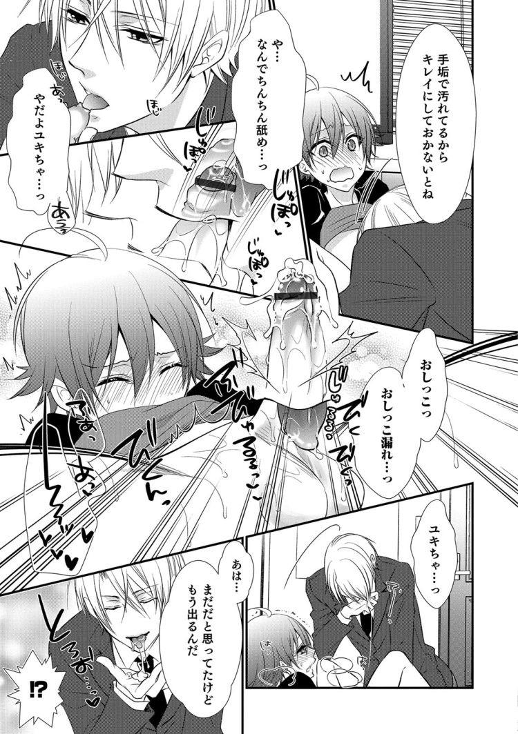 【エロ漫画】ショタが兄の友達のゲーム機を壊してしまったのでお詫びに身体で遊ばせてもらうことに!BLアナルセックスで雌に開発されてしまう!00009