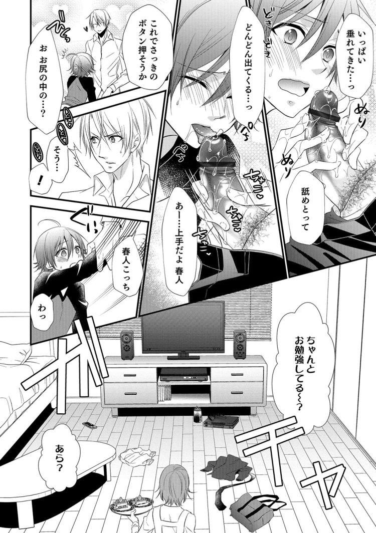 【エロ漫画】ショタが兄の友達のゲーム機を壊してしまったのでお詫びに身体で遊ばせてもらうことに!BLアナルセックスで雌に開発されてしまう!00012