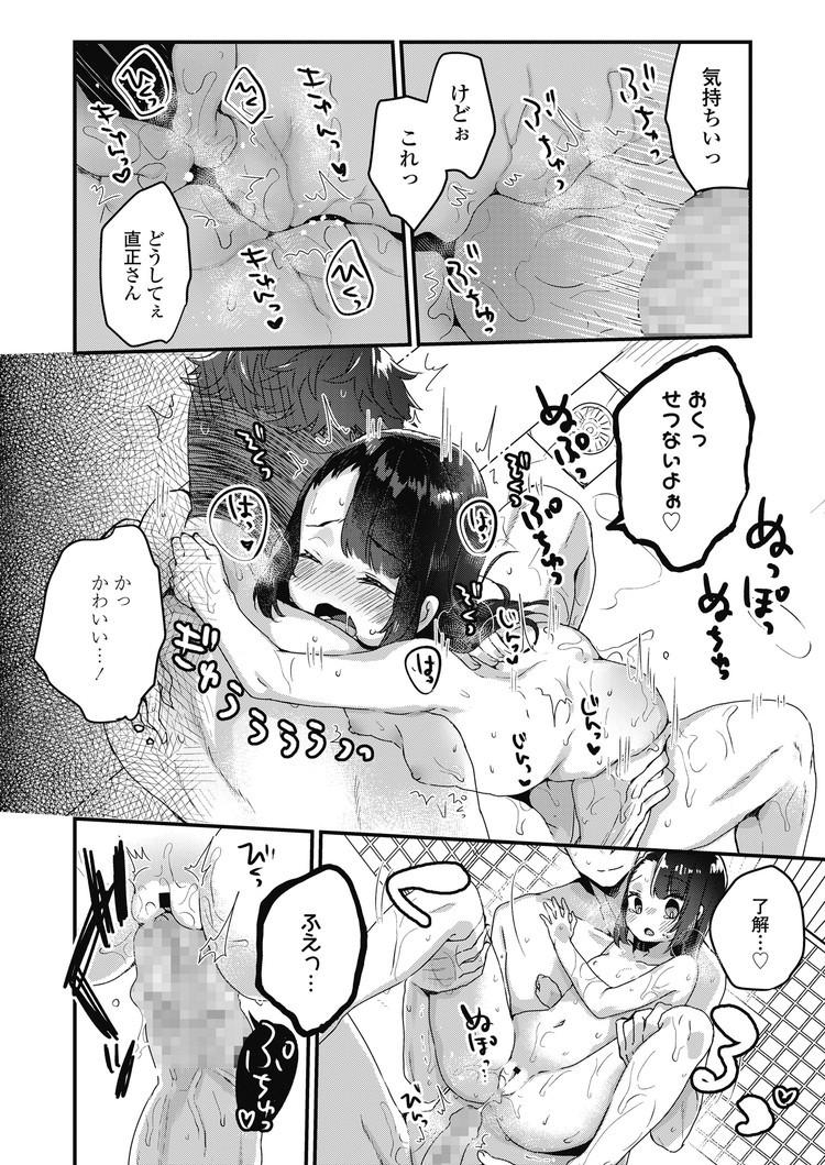 【エロ漫画】黒髪ロングの女子中学生が姉の恋人の家に泊まったら姉と間違えられ犯されてしまいチャンスだと思ってもう一度お風呂でセックスして寝取る!00012